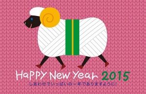 【2015年】年賀状無料素材