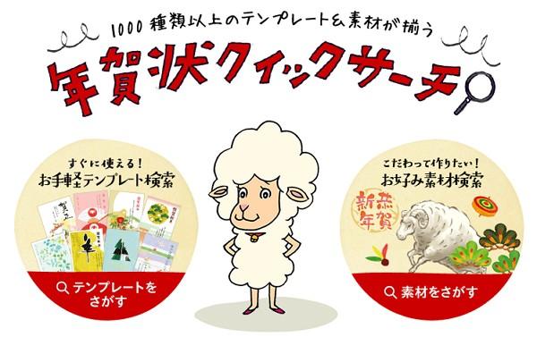 15年 年賀状無料素材 イラスト テンプレート 年賀状作成フリーソフト アプリまとめ 羊 Enjoypclife Net