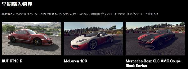 【PS4】「DRIVECLUB」早期購入特典が気になる!