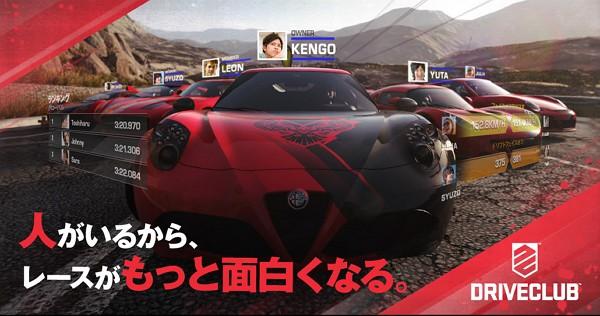 【PS4】レースゲームファン待望の「DRIVECLUB」が発売間近!