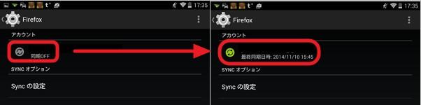 32a7e8b62d Android 4.4 Nexus 7で自動同期をオンにする方法~Firefox Syncの同期 ...