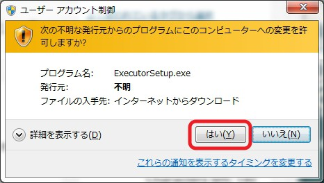「Executor」のインストール方法解説