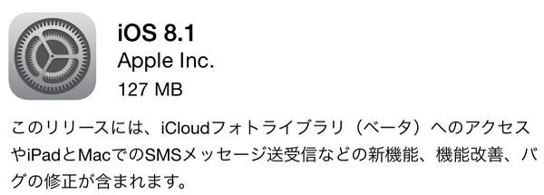 iOS 8.1.1 がリリース開始!