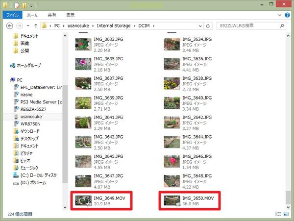 iphoneで撮影した動画をパソコンに保存する
