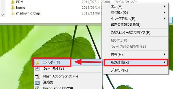 【Dドライブ】にiphoneで撮影した動画を保存するためのフォルダ【iphone_backup】を作成する方法
