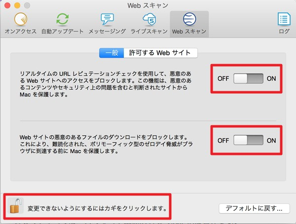 "Mac Book Proのネット接続が遅い原因は""Sophos Anti-Virus"""