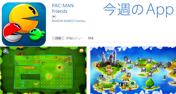 Appleが今週のAppで「PAC-MAN Friends」を無料配信中!