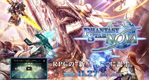 【PS Vita】ファンタシースター ノヴァ 序章体験版が配信開始に!