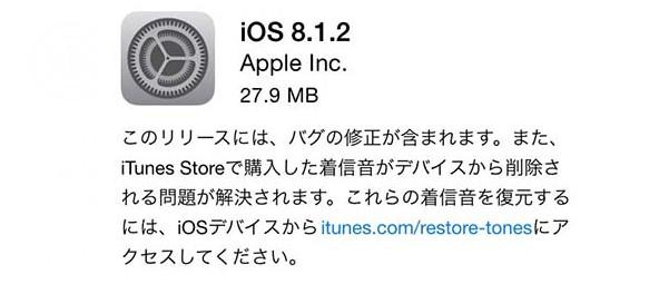 Appleが不具合を修正した「iOS 8.1.2」をリリース開始!