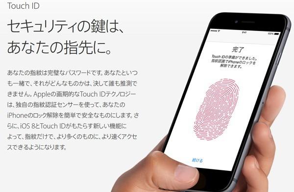 【iphone 6 plus】指紋認証/タッチIDが反応しなくてイライラする