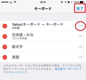 Yahoo!キーボードのインストール・設定方法