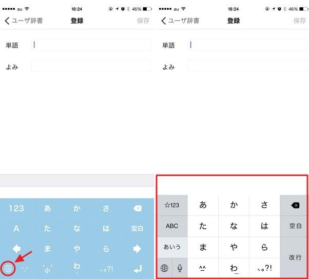 Yahoo!キーボードへのiphone/ iOS8辞書の移行方法