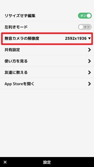 【iphone】無料の無音/微音カメラアプリ「Pastel」の使い方