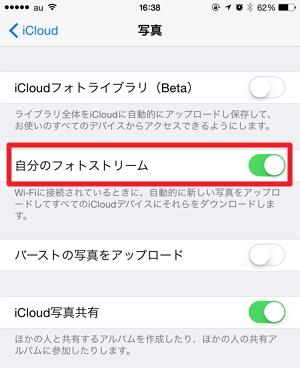 1. iphone、ipad の iCloud 同期設定を確認