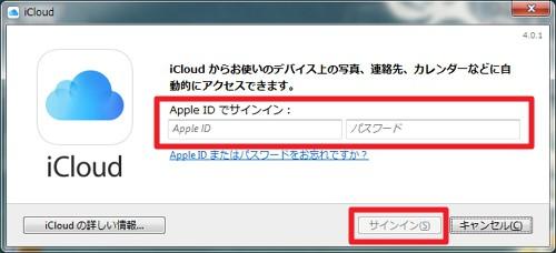 2. iCloud アカウントをサインアウトし、再度サインインする。