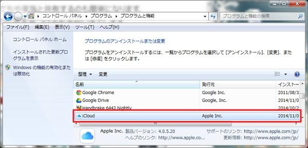 3. 【 iCloud 】を削除し、再インストールしてみる。