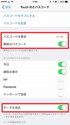 【iphone 6 plus】指紋認証/タッチID からパスコード方式のみに変更する方法