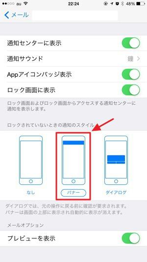 iphoneでパズドラを遊ぶなら通知は【バナー】に変更がおすすめ!
