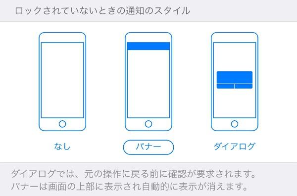 iphoneで通知が来てもアプリの動作を中断させない設定方法