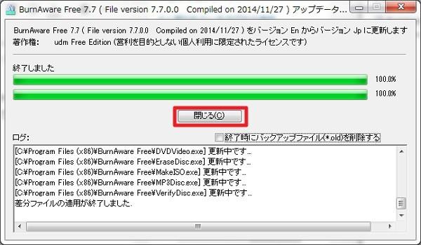 「BurnAware Free」の日本語化方法