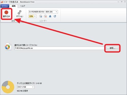 ISOイメージをDVDに焼く方法