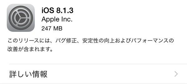iOS 8.1.3 がリリース開始!