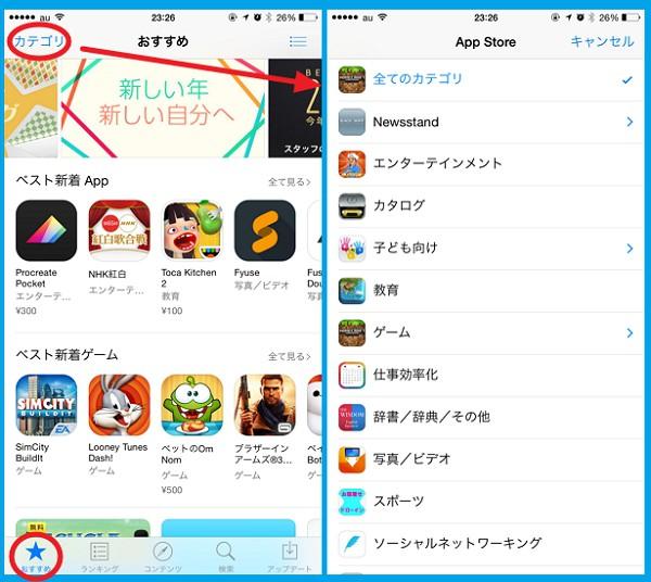 iPhoneとiPadのアプリダウンロードを同期・解除す …