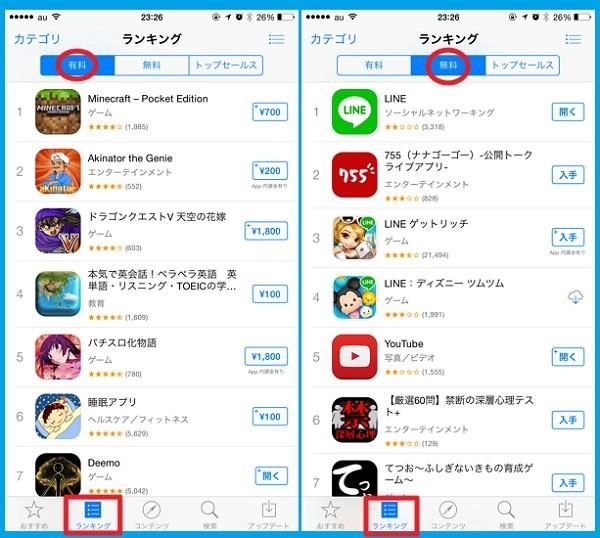 iphone アプリのダウンロード方法
