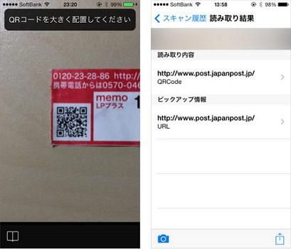 iphone QR コードリーダー