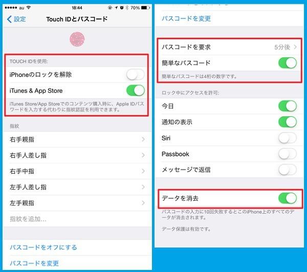 iphoneのセキュリティ強化