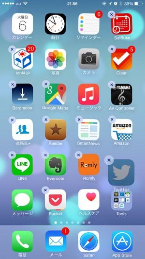 iphoneの基本的な使い方