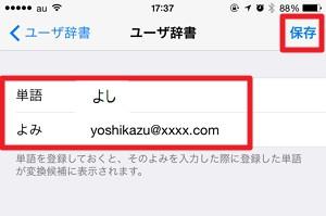 iphone ユーザ辞書への登録