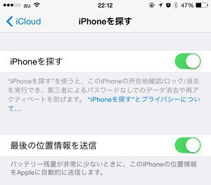 iphone を探す