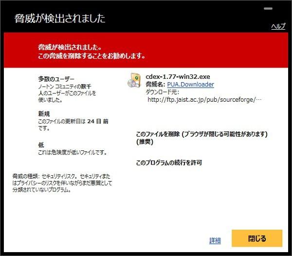 cdex.exe がウイルス判定?