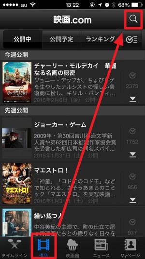 お気に入り映画を管理するなら「映画.COM」アプリがおすすめ!