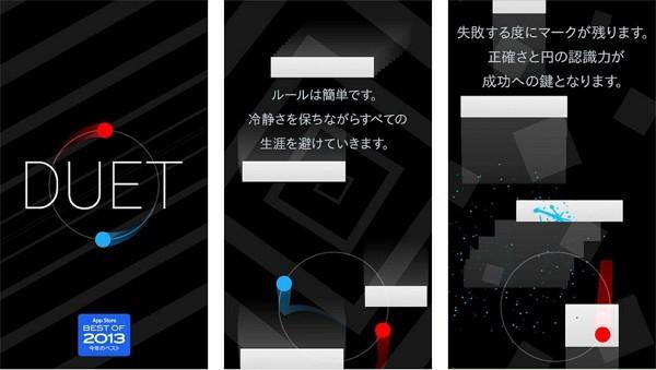 【iphone】Apple が今週のApp で通常300円の「Duet」を無料配信中!
