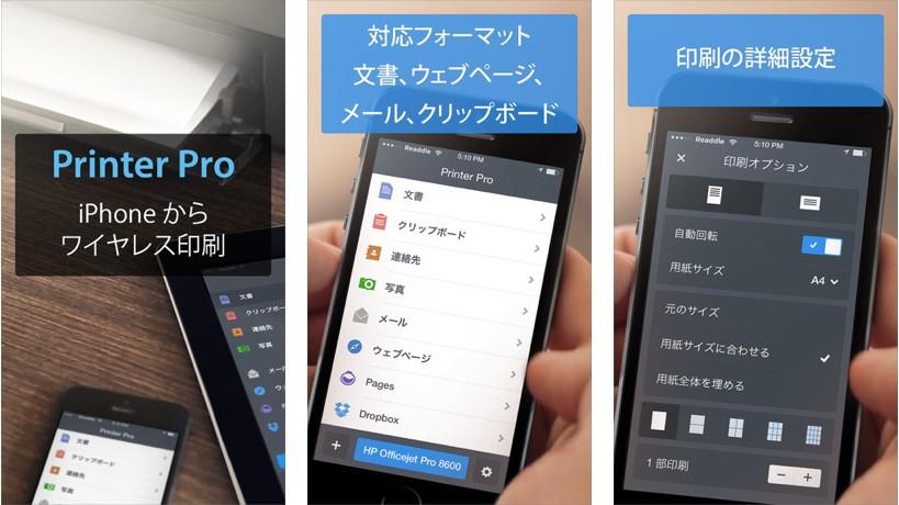 【iphone】Appleが今週のAppで「Print Pro」を無料配信中!