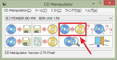 CDを丸ごとコピー!「CD Manipulator」の使い方解説