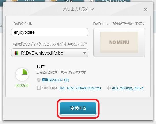 1. Freemake Video Converter でISOファイルを作成。