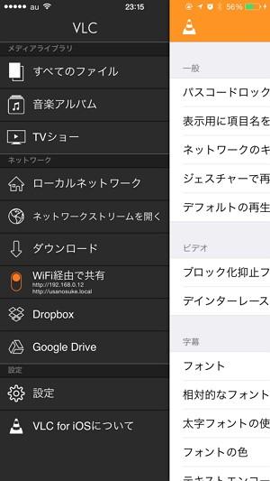 「VLC for iOS」の使い方:wifiを経由しブラウザからドラッグアンドドロップでiphone / ipadに動画を転送する方法