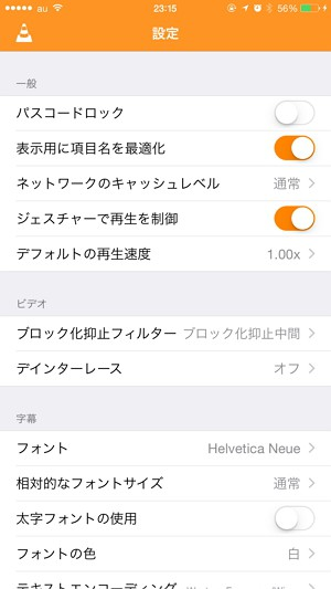 「VLC for iOS」のメニュー解説