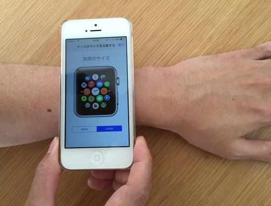 Apple Watch の38mmと42mmをApple Store アプリで確認する。