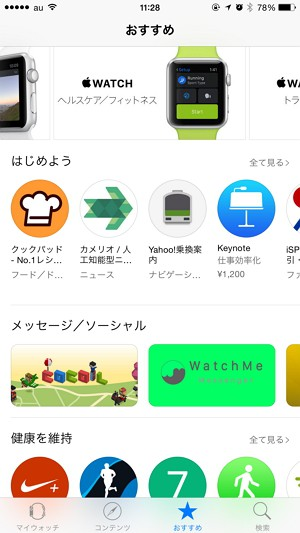Apple Watch ストアもオープン!