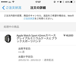 Apple Watch の予約