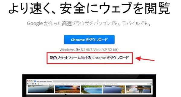 Google Chromeを32bitから64bitに上書き更新する方法