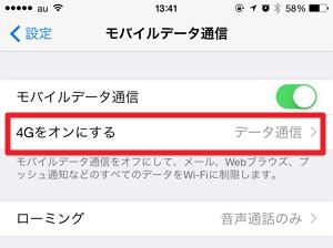 au の iPhone 6 / iPhone 6 Plus で au VoLTE を利用するための設定方法解説