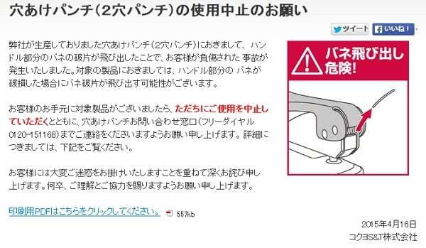 KOKUYO 穴あけパンチ(2穴パンチ)の使用中止のお願い