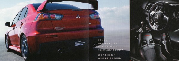 Lancer Evolution 10 Final Edition の詳細