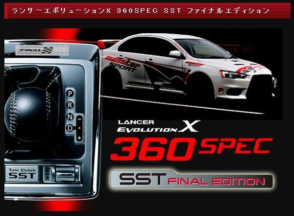 モンスタースポーツ ランサーエボリューションX 360SPEC SST ファイナルエディション