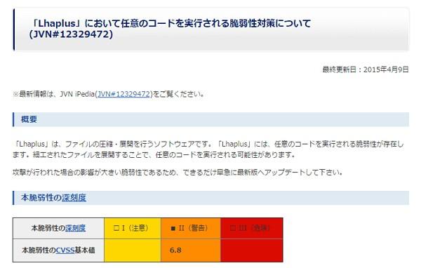 圧縮・解凍ソフトの「Lhaplus」の旧バージョン(1.59以前)に脆弱性!